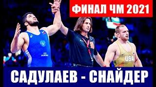 Вольная борьба Чемпионат мира 2021 Абдулрашид Садулаев встретится в финале с Кайлом Снайдером