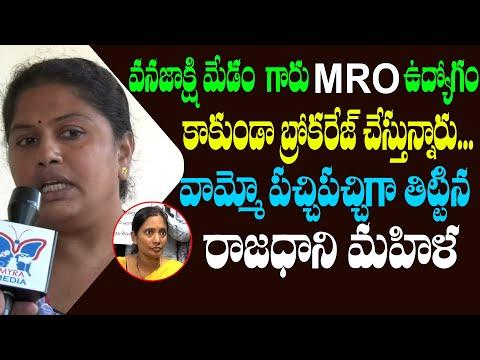 Amaravati Women Abuses MRO Vanajakshi   Public Talk On MRO Vanajakshi Comments On Amaravati Farmers