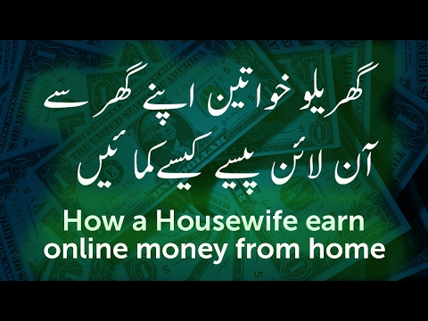 How to earn online money in youtube as a HouseWife in Hindi and Urdu