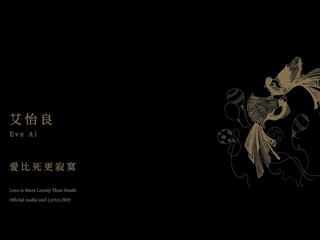 艾怡良 Eve Ai 〈愛比死更寂寞 Love is More Lonely Than Death〉Official Audio and Lyrics 2019