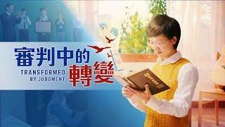 教會生活電影《審判中的轉變》基督徒如何脫離名和利的枷鎖