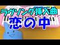1本指ピアノ【恋の中】新山詩織 ラヴソング 劇中歌 簡単ドレミ楽譜 初心者向け