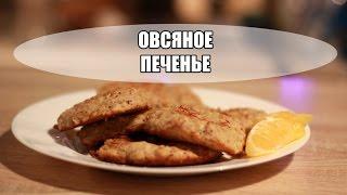Рецепт овсяного печенья с яблоками в мультиварке