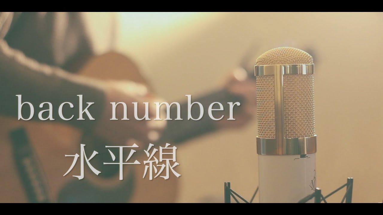 水平線 / back number (cover)