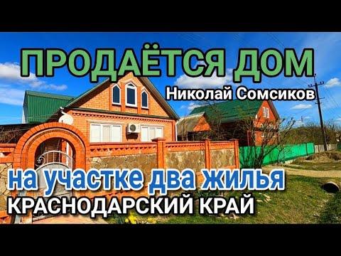 Продается Два дома на участке в Краснодарском крае / Обзор от Николая Сомсикова