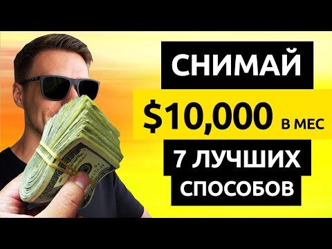 ПОЛУЧАЙТЕ $10000 КАЖДЫЙ МЕСЯЦ. 7 Способов Как Заработать Деньги в Интернете!