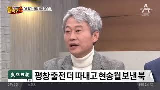 """홍준표 """"모든 뉴스가 북에서 내려온 현송월로 도배"""" thumbnail"""