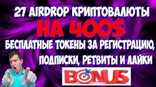 Бесплатные токены! Проекты Bounty/Airdrop! Как получить монеты и сколько можно заработать!