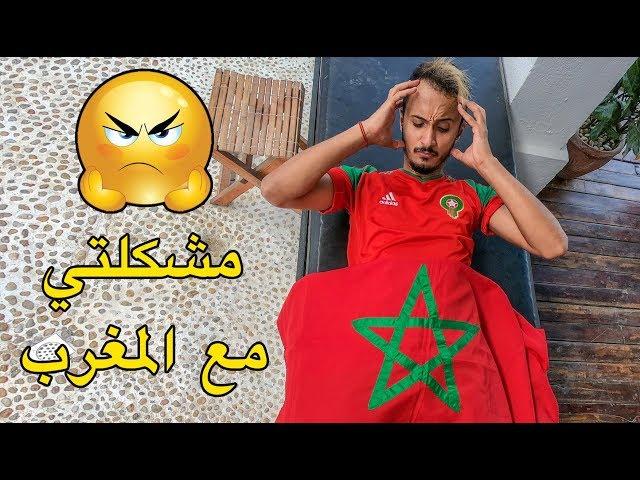 هادي هي مشكلتي مع المغرب و ها علاش مابغيتش نقول أنا مغربي