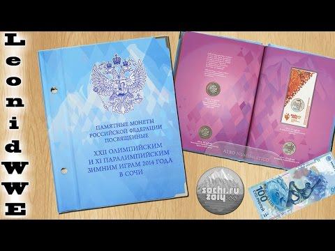 Обзор Альбома Альбо-Нумизматико для Монет СОЧИ-2014