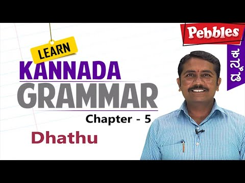 Learn Kannada Grammar    Chapter - 5  Dhathu    For All Age