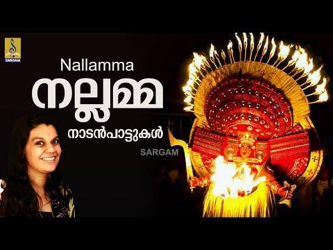 Nallamma Jukebox | Durga Vishwanath | Nadanpattukal