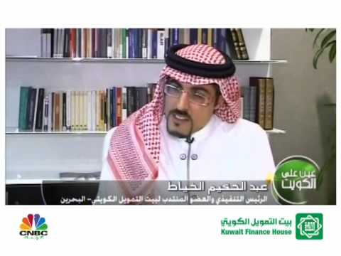 KFH Bahrain accomplishments - Part 1