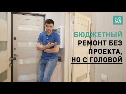 Ремонт однокомнатной квартиры под ключ | без дизайн проекта | Нижний Новгород | MaxDar