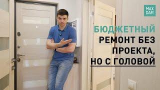 Ремонт однокімнатної квартири під ключ | без дизайн проекту | Нижній Новгород | MaxDar