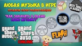 GTA 5 - ПЕРВЫЙ ROLE PLAY СЕРВЕР (Full RP) / КАК УСТАНОВИТЬ RAGE Multiplayer