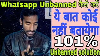 Whatsapp Number Banned Solution , Whatsapp Number Banned How To Remove , Whatsapp Number Unbanned