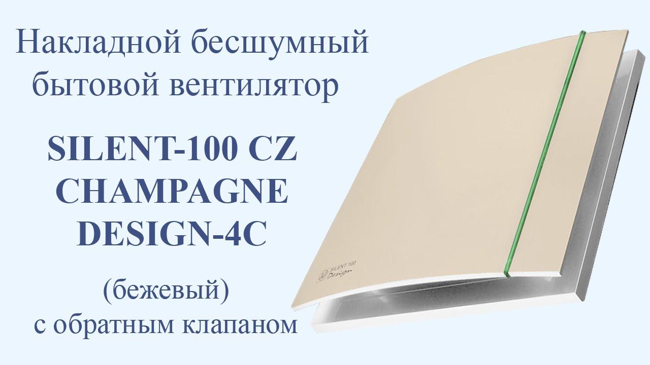 Видеообзор вентилятора Soler&Palau Silent-100 CZ Design - YouTube