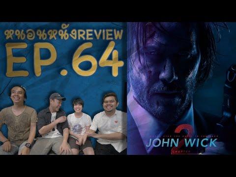 รีวิวหนัง John Wick : Chapter 2 แบบละเอียดยิบๆ [สปอย] หนอนหนังรีวิว