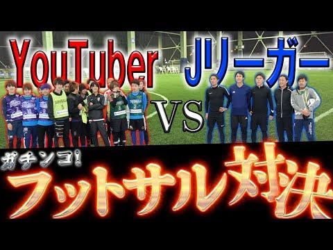 【対決】 YouTuber vs 元日本代表 フットサル対決!!