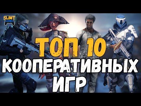 Топ 10 Кооперативных игр на PS4
