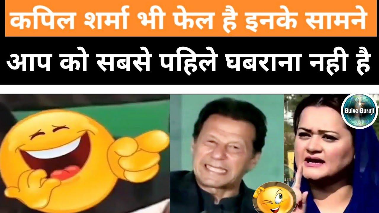 Download Apko Sabse Pahile Ghabarana Nahi Hai Part - 2 Pakistani PM Imran khan Comedy | Gulve Guruji