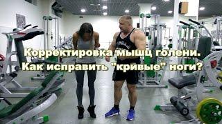 """Корректировка мышц голени. Совет для тех, у кого """"кривые"""" ноги."""