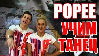 ТАНЦЫ - ВИДЕО УРОКИ ОНЛАЙН - УЧИМ ТАНЕЦ POPEE - DanceFit #ТАНЦЫ #ЗУМБА