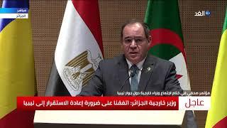 وزير خارجية الجزائر: لا بديل للحل السياسي في ليبيا