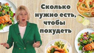 постер к видео Сколько нужно еды, чтобы похудеть? ( Урок 100 )
