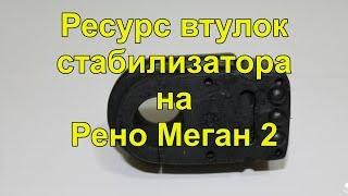 Замена втулок стабилизатора на Рено Меган 2