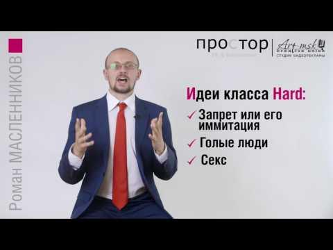 ТОП-3 лучших идеи для PR-акции. Роман Масленников