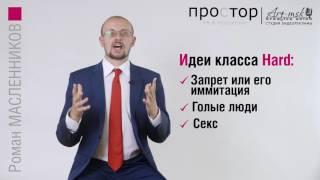 видео PR-кампании в политике