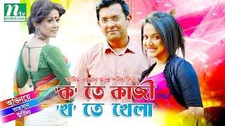 Bangla Natok - 'Ka' te Kazi, 'Kha' te Khela ('ক' তে কাজী, 'খ' তে খেলা) by Tahsan & Urmila