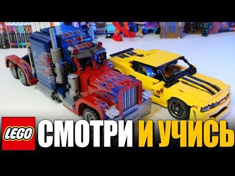 """ЛЕГО Chevrolet Camaro и """"Оптимус Прайм"""" - В LEGO ТАКИХ НЕ БУДЕТ"""