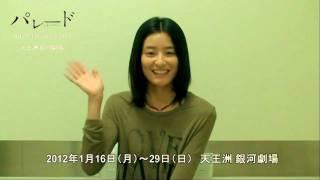 舞台「パレード」に出演の原田夏希さんからメッセージが届きました! 原田夏希 動画 2