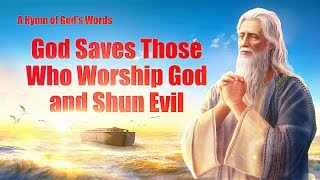 "2019 English Christian Song | ""God Saves Those Who Worship God and Shun Evil"""