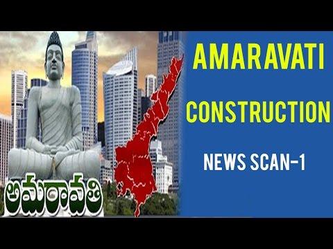 How Amaravati Construction Will Be?   Will CBN Achieve Capital Target?   Part-1   TV5 News