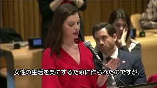 アン・ハサウェイ 国連 国際女性デー・スピーチ 日本語字幕付き