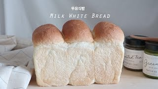 Milk White Bread 우유식빵 | SweetHailey