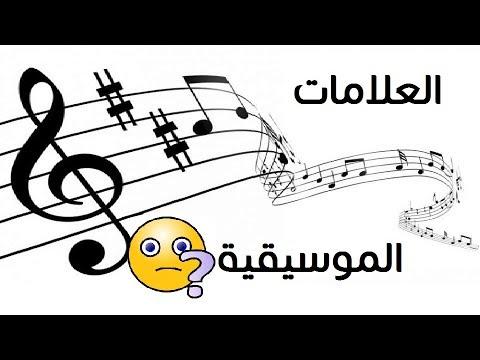لماذا يرمز للعلامات الموسيقية ب: Do, Re, Mi, Fa, Sol ...