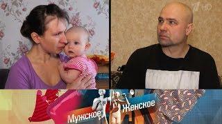 Муж хитер. Мужское / Женское. Выпуск от 31.01.2019