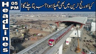 Was There Corruption in Orange Train Project? | 05 PM Headlines – 26 June 2019 | Lahore News HD