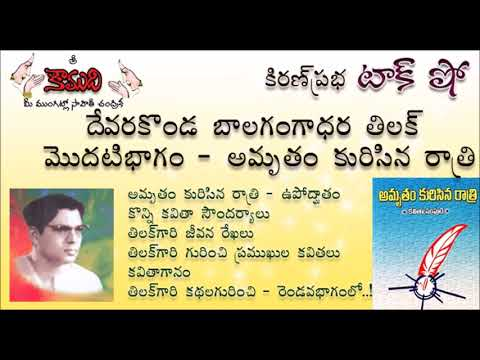 KiranPrabha Talk Show on the book Amrutham Kurisina Raatri