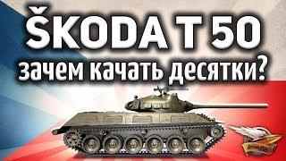 Škoda T 50 - Нет смысла качать десятки. Есть куча других клёвых танков в World of Tanks