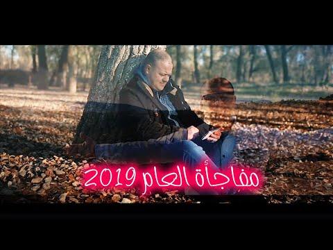 CHEB AZIZ STAIFI - MAQYOUMA (CLIP OFFICIEL) 2019 مفاجاة العام الجديد