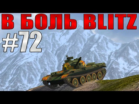 В БОЛЬ BLITZ #72 /// Не ну это БАН! /// WoT Blitz /// KRUPA