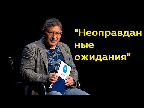 """Михаил Лабковский: """"Неоправданные ожидания"""""""