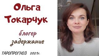 Фото Ольга Токарчук Блогер Беларусь Задержана