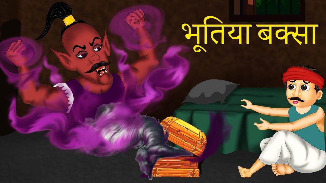 शैतान जादुई बक्सा Devils Magic Box | Hindi Stories | Kahaniya in Hindi Moral Stories Horror Stories